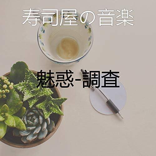 寿司屋の音楽