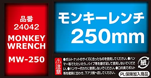 KENOHモンキーレンチ250mm
