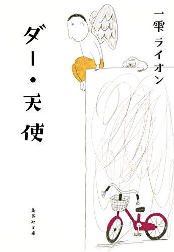 ダー・天使 (集英社文庫)