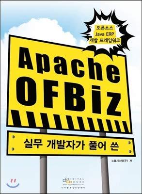 Open source Java ERP development framework released by a working developer Apache OFBiz (Korean Edition)