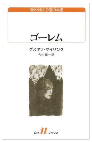 ゴーレム (白水Uブックス 190)