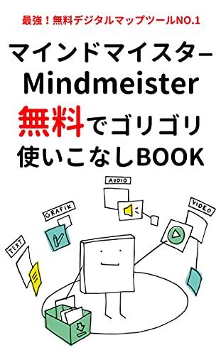 マインドマイスター(mindmeister)無料でゴリゴリ使いこなしBOOK : 最強!無料デジタルマップツールNO.1