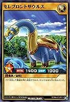 遊戯王ラッシュデュエル RD/MAX2-JP013 セレブロントサウルス