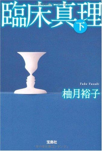 臨床真理 (下) (宝島社文庫 C ゆ 1-2)