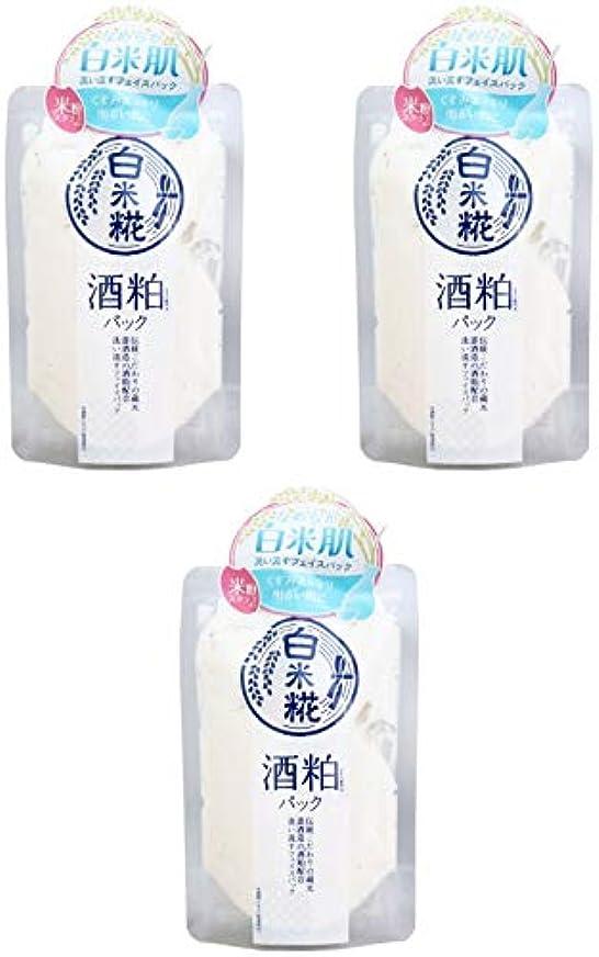 本物調停するお金【まとめ買い】白米糀 酒粕フェイスパック 170g【×3個】
