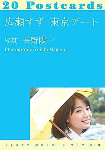 広瀬すず 東京デート (リトルモア ポストカード ブック 018)