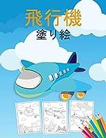 飛行機 塗り絵: 飛行機や戦闘機など、40以上の美しいぬりえページを収録した、幼児や&#2337
