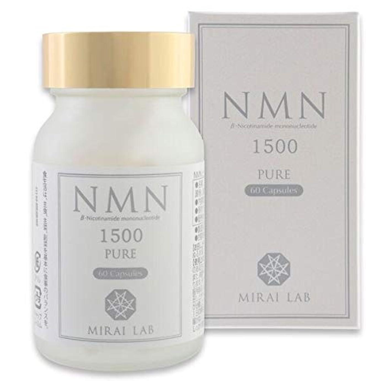 木製学んだ貧しいNMNピュア1500 60粒 NMN β-ニコチンアミドモノヌクレオチド 1500mg 配合