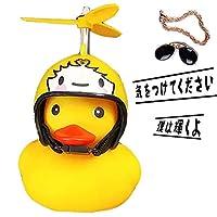 自転車 ライト アヒル 自転車用ベル 自転車ヘッドライト 漫画 アヒル ヘッド ランプ 光沢のある アヒル 自転車ベル ハンドルバー 自転車 アクセサリー かわいい 小さな 黄色い 鳴ら 警報灯 子供 大人用 かぶと あひる (美少女)