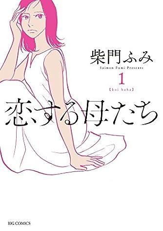 恋する母たち (1) (ビッグコミックス)