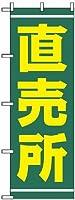 のぼり旗「直売所」