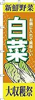 既製品のぼり旗 「白菜」はくさい 短納期 高品質デザイン 600mm×1,800mm のぼり