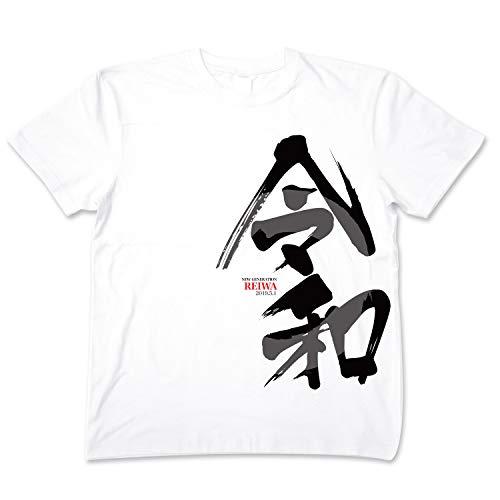 【 WEARGraphiX 】 オリジナル デザイン Tシャツ 新元号 令和 【 メンズ 】 (M)