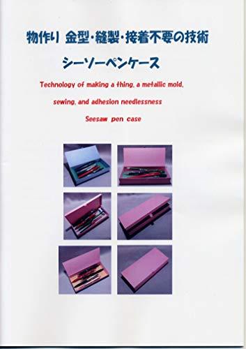 物作り 金型・縫製・接着不要の技術 シーソーペンケースの詳細を見る