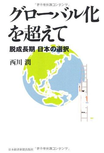 グローバル化を超えて―脱成長期 日本の選択