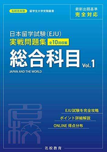 日本留学試験(EJU)実戦問題集 総合科目 Vol.1 (名校志向塾留学生大学受験叢書)の詳細を見る