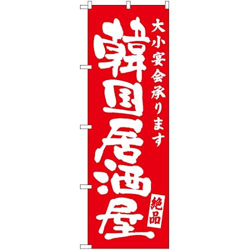 【3枚セット】 のぼり 大小宴会承ります 韓国居酒屋 AKB-692 のぼり旗 看板 ポスター タペストリー 集客 (三巻縫製 補強済み)