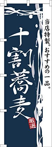 既製品のぼり旗 「十割蕎麦」のぼり旗 十割蕎麦 そば 短納期 高品質デザイン 600mm×1,800mm のぼり