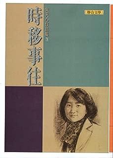Shi Yi Shi Wang (Chinese Edition)