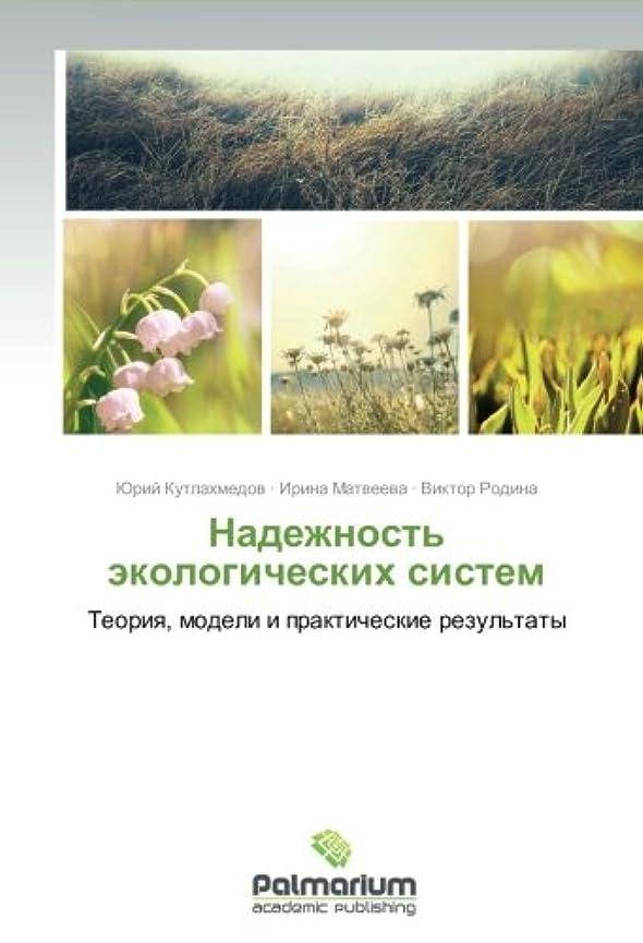 成功する多年生子犬Nadezhnost' Ekologicheskikh Sistem