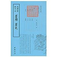 Sikuquanshu: ink ink spectrum History(Chinese Edition)