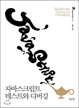 JavaScript testing and debugging (Korean Edition)