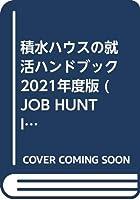 積水ハウスの就活ハンドブック 2021年度版 (JOB HUNTING BOOK 会社別就活ハンドブックシリ)