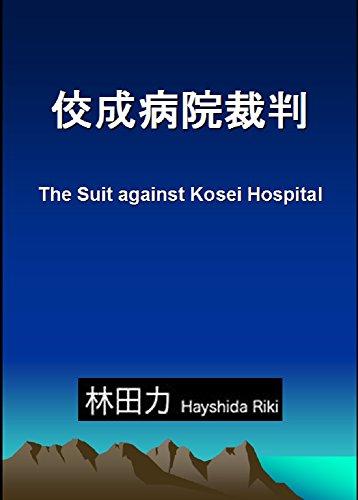 佼成病院裁判