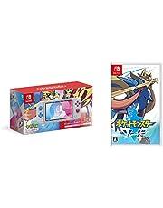 Nintendo Switch Lite ザシアン・ザマゼンタ + ポケットモンスター ソード -Switch【Amazon.co.jp限定】オリジナルデジタル壁紙(スマホ) 配信