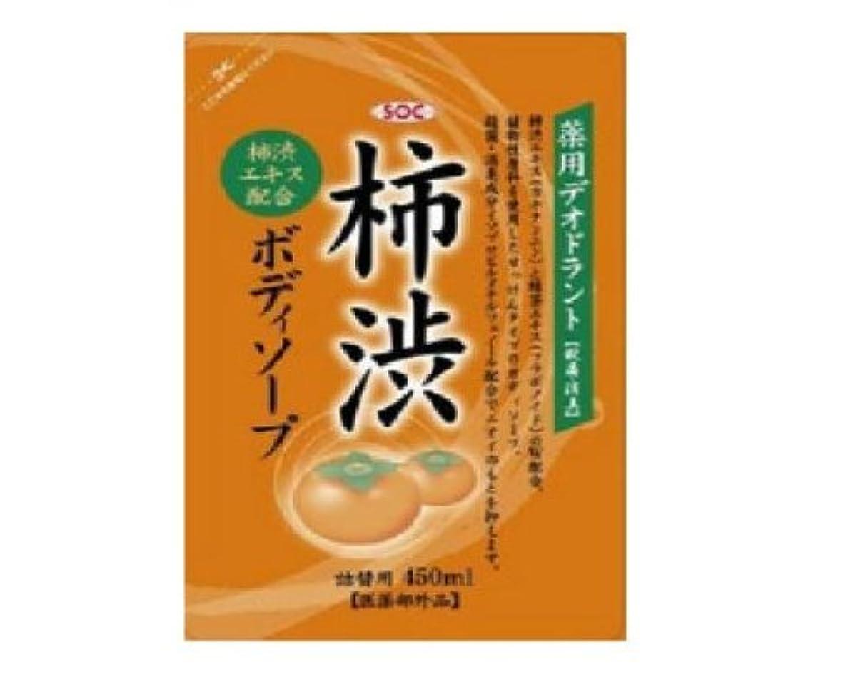 銀行スマート危険SOC 柿渋ボディソープ 詰替 450ML