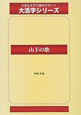 山羊の歌(ゴマブックス大活字シリーズ)