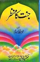 Jannat Ka Manzar by Khawaja Muhammad Islam ( 3-Volumes )