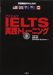 IELTS実践トレーニング