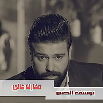 Mfarak Ghaly