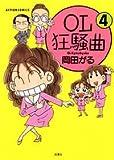 OL狂騒曲 4 (アクションコミックス)