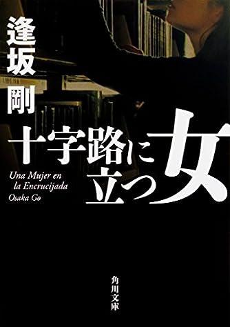 十字路に立つ女 (角川文庫)