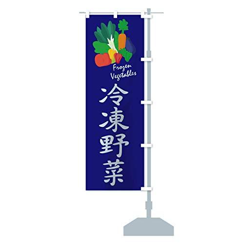 冷凍野菜 のぼり旗 サイズ選べます(ジャンボ90x270cm 右チチ)