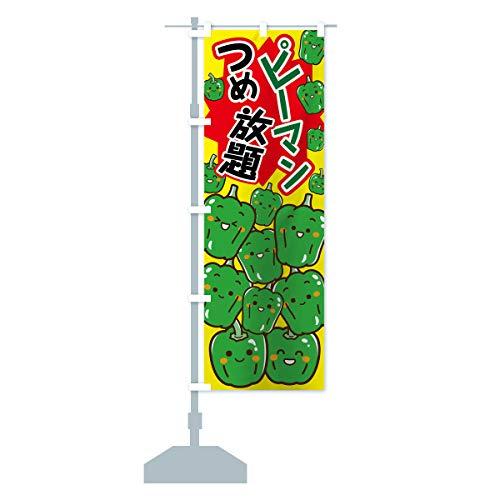 ピーマンつめ放題 のぼり旗 サイズ選べます(ハーフ30x90cm 左チチ)