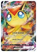 ポケモンカードゲーム 【s5R】 ビクティニVMAX(RRR)(013/070)