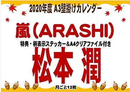 嵐 ARASI 松本潤 2020 壁掛けカレンダー クリアファイル&ステッカー付き