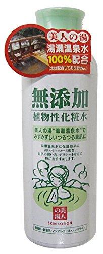 Yuze Additive Free Vegetable Face Lition - 200ml (Green Tea Set )