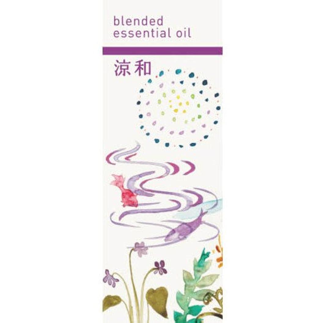 スカイ用量好色なブレンド精油 涼和(りょうわ)30ml