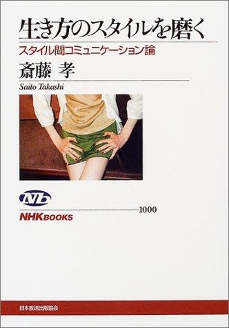 生き方のスタイルを磨く (NHKブックス)