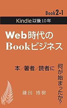 [鎌田 博樹]のWeb時代のブックビジネス ─ 本/著者/読者に何が始まったか: Kindle以後10年BookⅡ-1