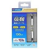 Verbatim バーベイタム Type-CtoC 3.1 GEN2 ケーブル 高耐久タイプ゜100cm シルバー CBCC31G2V1 SL