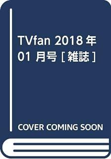 TVfan 2018年 01 月号 [雑誌]