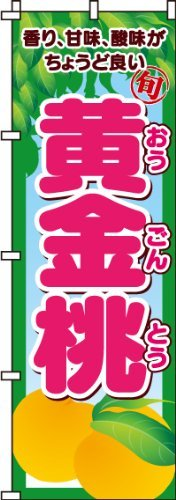 のぼり 黄金桃 0100354IN