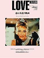 Vol.2 LOVE MOVIES (映画大解剖シリーズ)