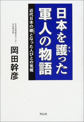 日本を護った軍人の物語―近代日本の礎となった人びとの気概