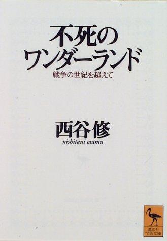不死のワンダーランド―戦争の世紀を超えて (講談社学術文庫)